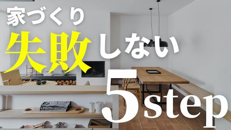 家づくりの手順5ステップ
