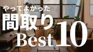 人気の間取りベスト10