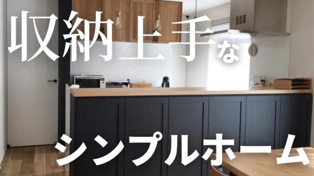 収納上手シンプルホーム公開