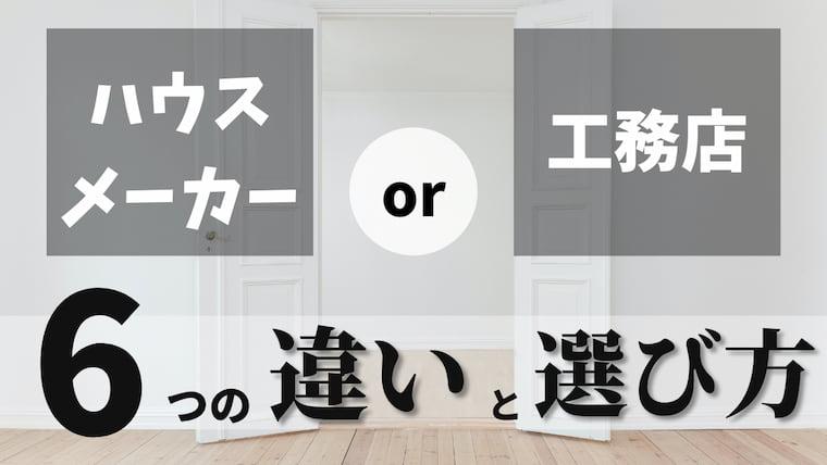 ハウスメーカー工務店選び方