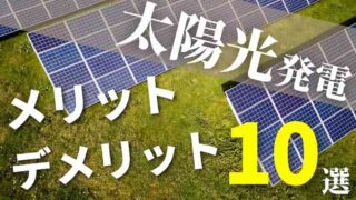 太陽光発電メリット・デメリット